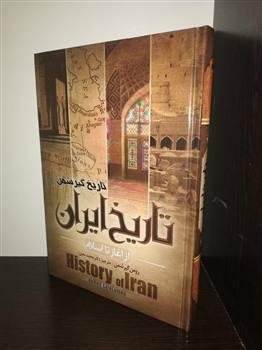 کتاب تاریخ  ایران گیرشمن (از آغاز تا اسلام / جلد سخت) اثر رومن گریشمن