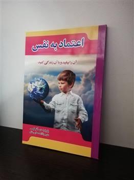 کتاب اعتماد به نفس (باربارا دی آنجلیس)