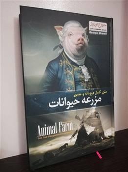مزرعه حیوانات ( دو زبانه / جورج اورول )