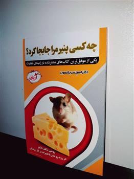 کتاب چه کسی پنیر مرا جابه جا کرد؟