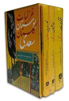کتاب کلیات سعدی ( جلد سخت / قابدار )