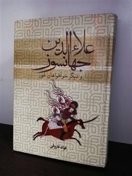 کتاب علاءالدین جهانسوز (جلد سخت) اثر فواد فاروقی