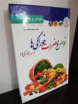 کتاب خواص و مضررات خوراکی ها ( جلد سخت )