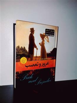 کتاب غرور و تعصب  (جلد سخت) اثر جین آستین