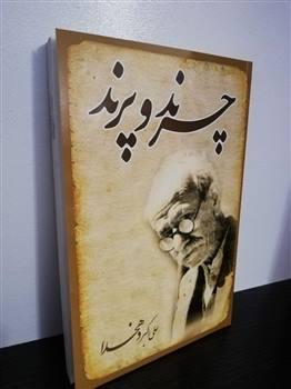 کتاب چرند و پرند اثر علی اکبر دهخدا