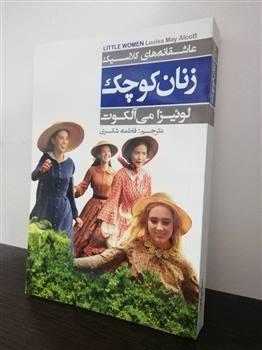 کتاب زنان کوچک اثر لوئیزا می الکوت