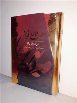 دیوان حافظ با وزن عروضی (طلا کوب)