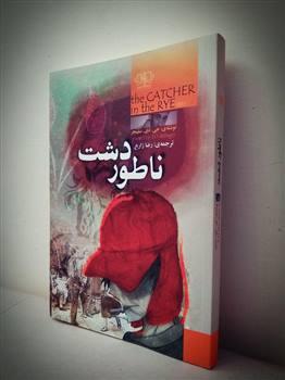 کتاب ناطور دشت ( جی دی سلینجر)