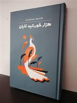 کتاب هزار خورشید تابان ( خالد حسینی / جلد سخت )