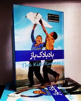 کتاب بادبادک باز (جلد سخت) اثر خالد حسینی