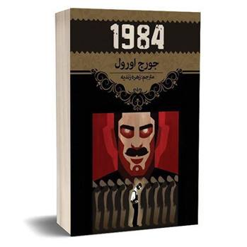 کتاب 1984 (نوزده هشتاد و چهار / جورج اورول)