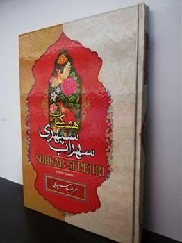 هشت کتاب سهراب سپهری (جلد سخت)