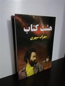 هشت کتاب سهراب سپهری ( جلد سخت )