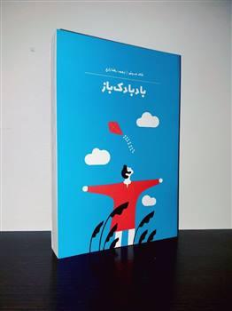 کتاب بادبادک باز (خالد حسینی)