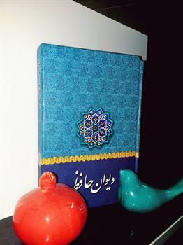 کتاب دیوان حافظ(فیروزه ای)