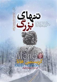 کتاب رمان تنهای بزرگ