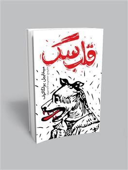 کتاب قلب سگ