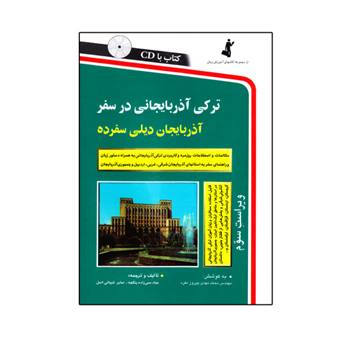 کتاب ترکی آذربایجانی در سفر اثر جمعی از نویسندگان انتشارات استاندارد