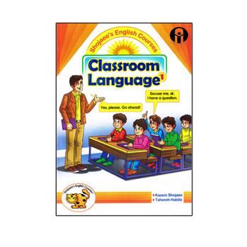 کتاب Classroom Language 1 اثر Kazem Shojaee and Tahereh Habibi انتشارات الوندپویان