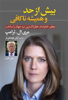 کتاب بیش از حد و همیشه ناکافی اثر مری ال ترامپ