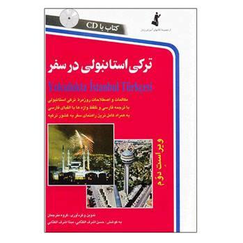 کتاب ترکی استانبولی در سفر اثر حسن اشرف الکتابی و مینااشرف الکتابی انتشارات استاندارد