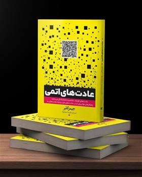 کتاب عادت های اتمی اثر جیمز کلیر