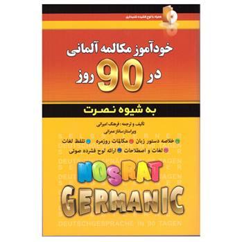 کتاب خودآموز مکالمه آلمانی در 90 روز به شیوه نصرت اثر فرهنگ امیرانی انتشارات آذران