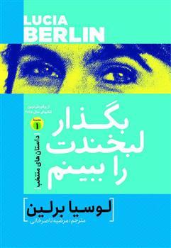کتاب بگذار لبخندت را ببینم اثر لوسیا برلین