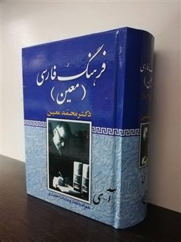 کتاب فرهنگ فارسی معین (جلد سخت) اثر دکتر محمد معین