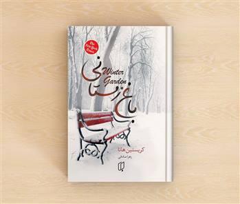 کتاب باغ زمستانی اثر کریستین هانا