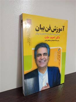 کتاب آموزش فن بیان اثر دکتر حلت