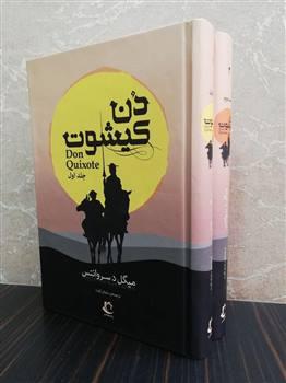 کتاب دن کیشوت اثر میگل د سروانتس (دو جلدی . جلد سخت)