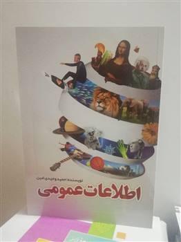 کتاب اطلاعات عمومی اثر حمید وحیدی امین