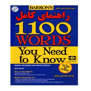 کتاب راهنمای کامل 1100Words اثر جمعی از نویسندگان انتشارات الوندپویان