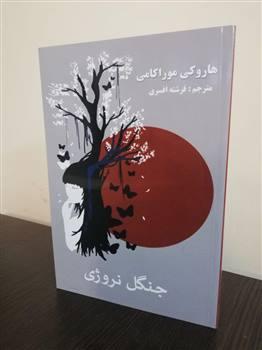 کتاب جنگل نروژی اثر هاروکی موراکامی