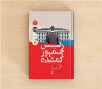 کتاب رئیس جمهور گمشده (جلد سخت) اثر بیل کلینتون و جیمز پترسون
