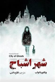 کتاب شهر اشباح اثر ویکتوریا شواب