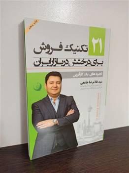 کتاب 21 تکنیک فروش برای درخشش در بازار ایران اثر سید غلامرضا جامعی