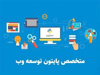 متخصص پایتون - توسعه وب