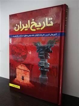 کتاب تاریخ ایران (جلد سخت) اثر رحمان علیزاده