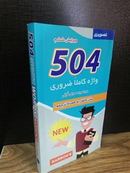 کتاب 504 واژه ضروری انگلیسی