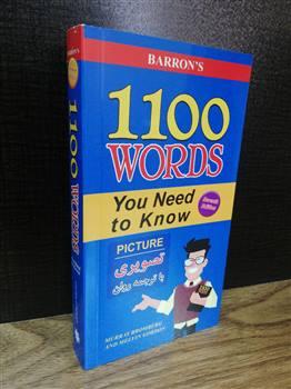 کتاب1100 واژه انگلیسی