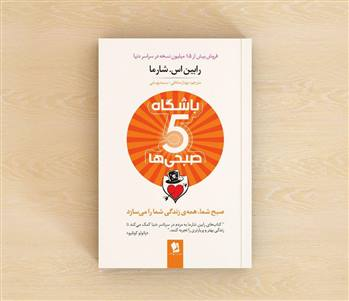 کتاب باشگاه 5 صبحی ها اثر رابین اس شارما