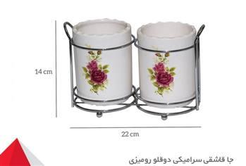 جاقاشقی دوقلو گلدار طرح سرامیک (کامپوزیت)