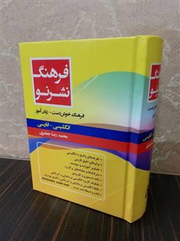 کتاب فرهنگ نشر نو اثر محمدرضا جعفری