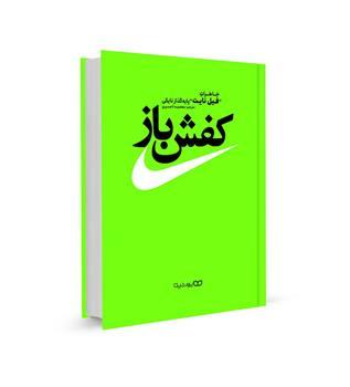 کتاب کفش باز اثر فیل نایت (جلد سخت)
