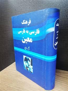 کتاب فرهنگ فارسی معین (جلد سخت - جیبی) اثر دکتر محمد معین