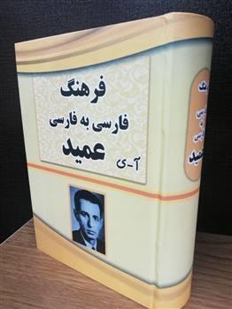 کتاب فرهنگ فارسی به فارسی عمید (جلد سخت - جیبی) اثر حسن عمید