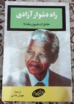 راه دشوار آزادی(خاطرات نلسون ماندلا)