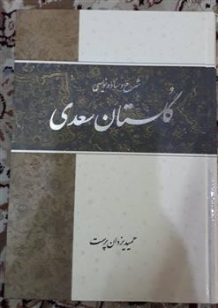 شرح و ساده نویسی گلستان سعدی